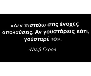 quotes, stixakia, and greekquotes image