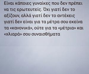 quotes, stixakia, and ερωτας image