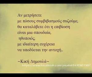αγαπη, greek poetry, and Ελληνική ποίηση image