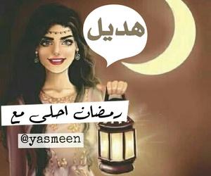 رمضان كريم, رَمَضَان, and هديل image