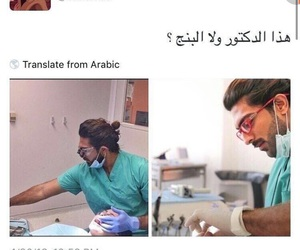 خقق, ضٌحَك, and وسيم image