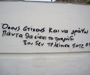greek, greek quotes, and song image