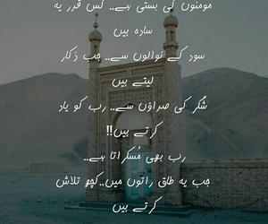 pakistani, shairy, and urdu design image