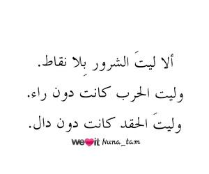 arabic+qoute+words+, حرب حب حقد شر غزل, and امنية حبيبي احبك اشتياق image