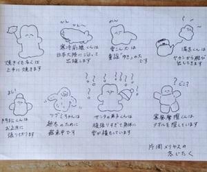 かわいい, イラスト, and 片岡メリヤス image