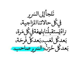 عربي and السرير image