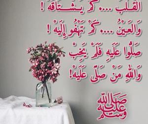 islam, ksa, and الرسول image