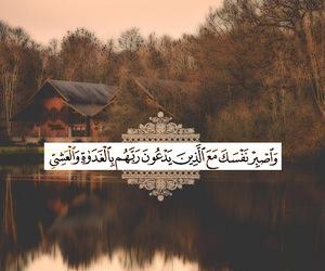 quran, arabic, and islamic image