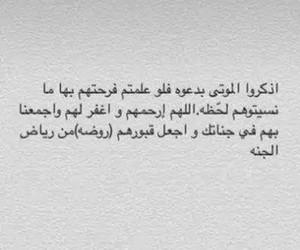 استغفر الله, الحمد لله, and دُعَاءْ image