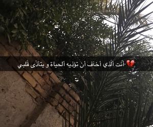 بصره, جات, and سناب جات image