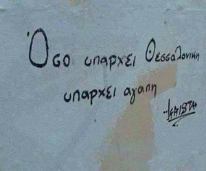 on the wall, thessaloniki, and greek quotes image