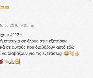 greek quotes, εικονες, and σχολειο image