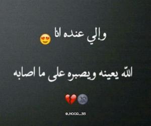 على, انا, and الله image