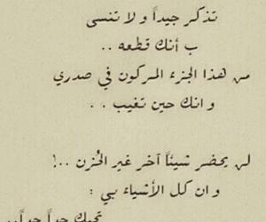 حب and تذكر image