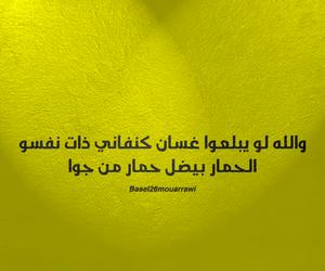 arabic, arabi, and غسان كنفاني image