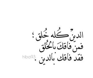 اعجبني, ﻋﺮﺑﻲ, and ﺍﻗﻮﺍﻝ image