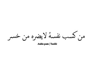 arabic, black, and white image