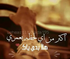 song, شوق, and h4h image