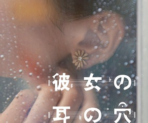 girl, words, and 玉城ティナ image