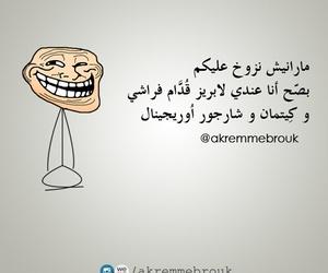 arabic, algerian quotes, and رمزيات خواطر image
