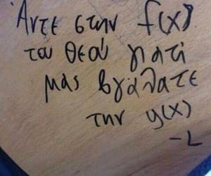 greek, quotes, and πανελλήνιες image