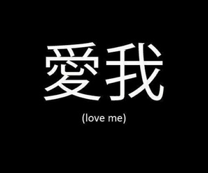 love, black, and wallpaper image