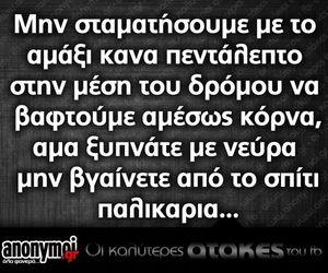 funny, greek, and humor image