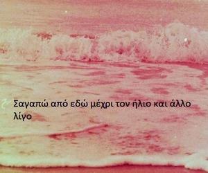 greek, gr, and αγαπη image