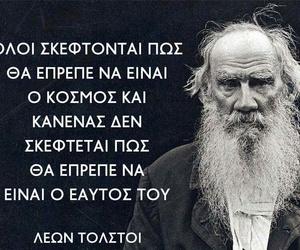 greek, greek quotes, and Ελληνικά image