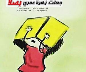 كلمات, تحشيش عراقي, and ﺭﻣﺰﻳﺎﺕ image