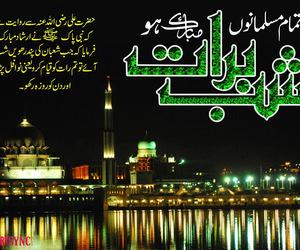 shab-e-barat, ahadees about sha-e-bara, and lail tul qadar image