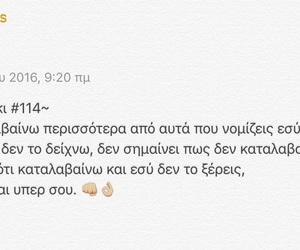 greek quotes, greek love, and εικονες image