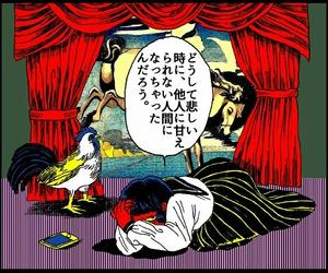 日本語, 言葉, and 病み image