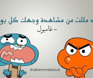 cartoon, arabic quotes, and akremmebrouk image