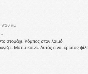text, greek quotes, and greek love image