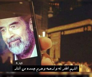 صدام حسين, 😢, and فدووه لترابك اروح image
