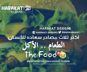الاكل, الطعام, and tha food image