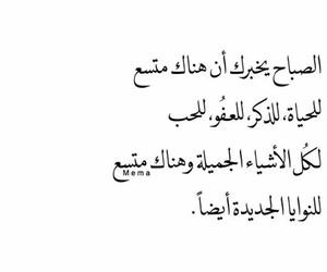 الامل, العفو, and اشياء جميلة image