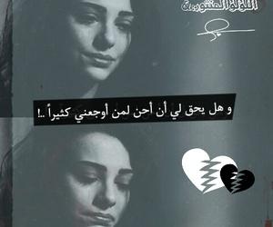 حُبْ, فِراقٌ, and وَجع image