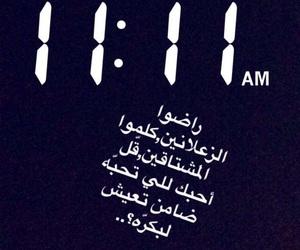 11:11, احَبُك, and بكره image
