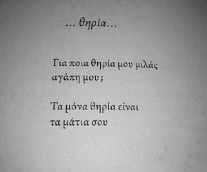 again, greek, and quotes image