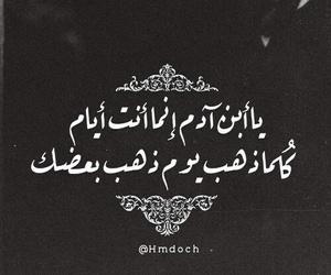 days, عربي, and arabic image