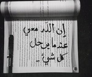 عربي, arabic, and الله image