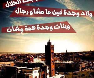 morocco, proud, and مغربية image