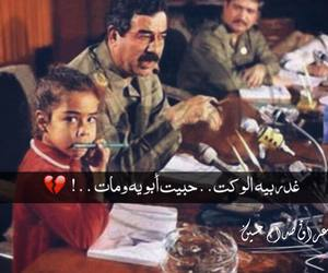 صدام حسين, حبيت, and البطل image