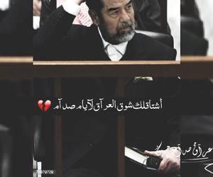 صدام حسين, اشتقنا, and المجيد image