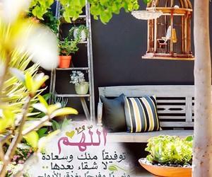 السعادة, دُعَاءْ, and ﺭﻣﺰﻳﺎﺕ image
