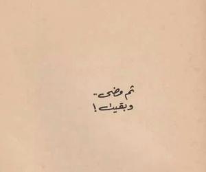 فِراقٌ, وَجع, and بقيت image