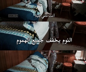 النوم, ﺍﻗﺘﺒﺎﺳﺎﺕ, and تركي image