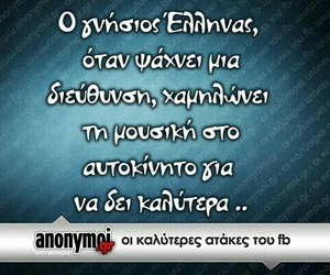 funny, laugh, and greek quotes image
